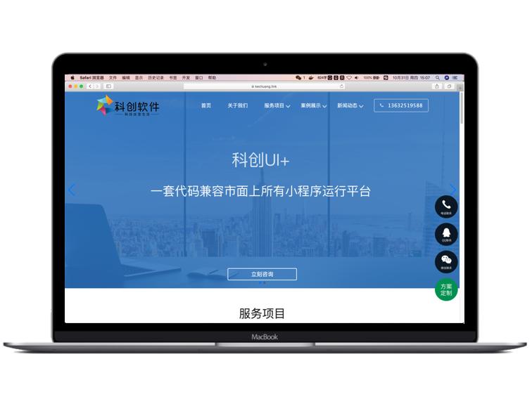 科创企业官网(桌面版)